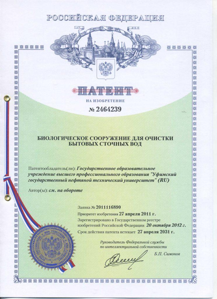 Патент на биологическое сооружение для очистки бытовых сточных вод изображение