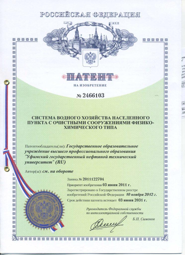 Патент на систему водного хозяйства населенного пункта с очистными сооружениями физико химического типа изображение