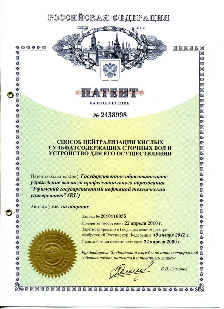 Патент на способ нейтрализации кислых сульфатосодержащих сточных вод и устройство для его осуществления изображение
