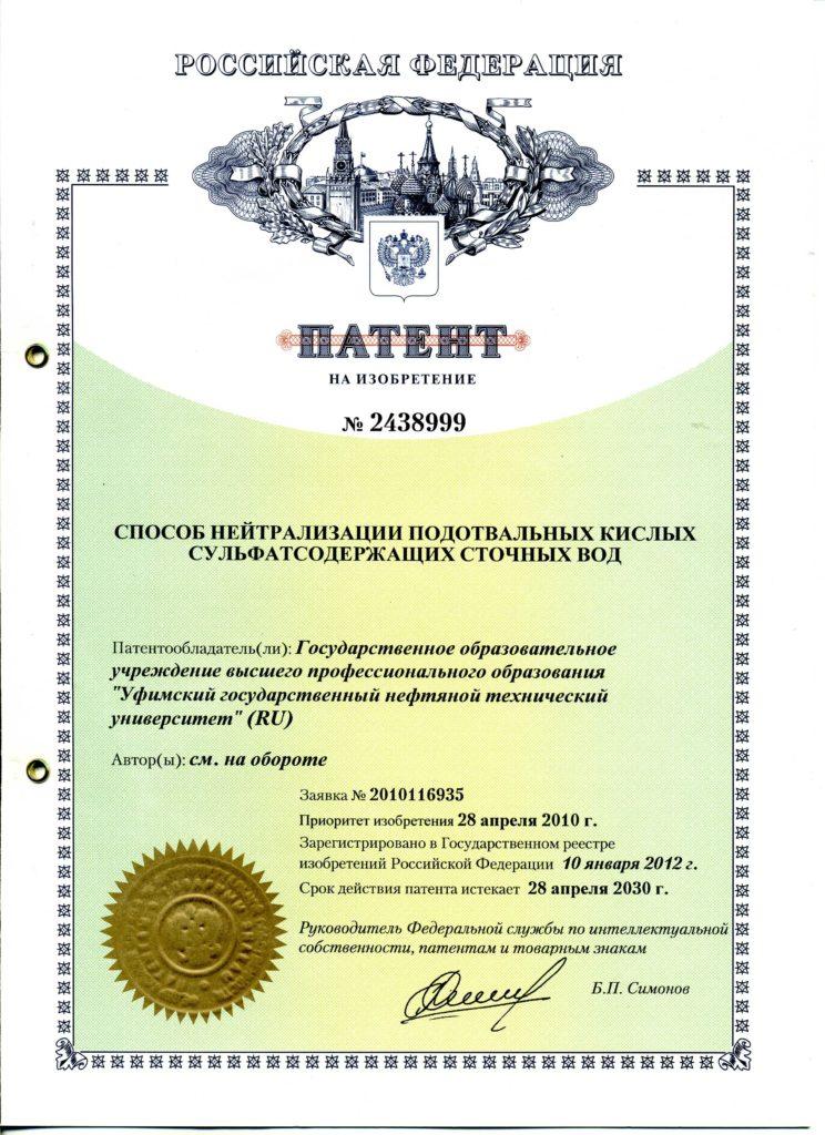Патент на способ нейтрализации подотвальных кислых сульфатосодержащих сточных вод и устройство для его осуществления изображение