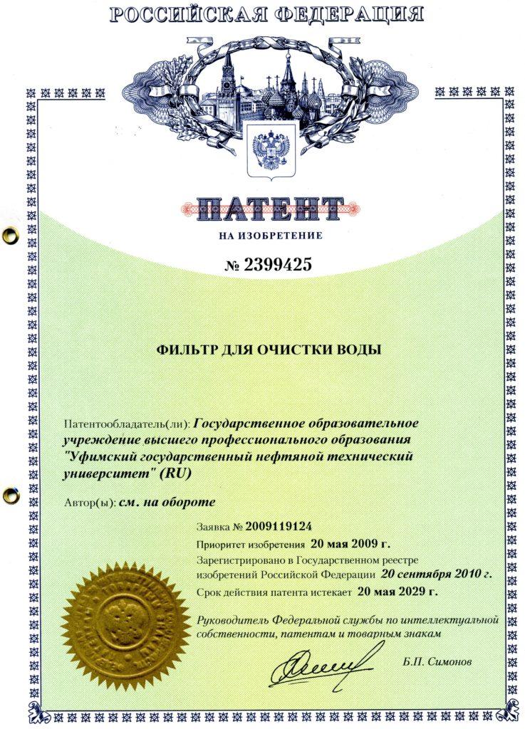 Патент № 2399425 на фильтр для очистки воды изображение