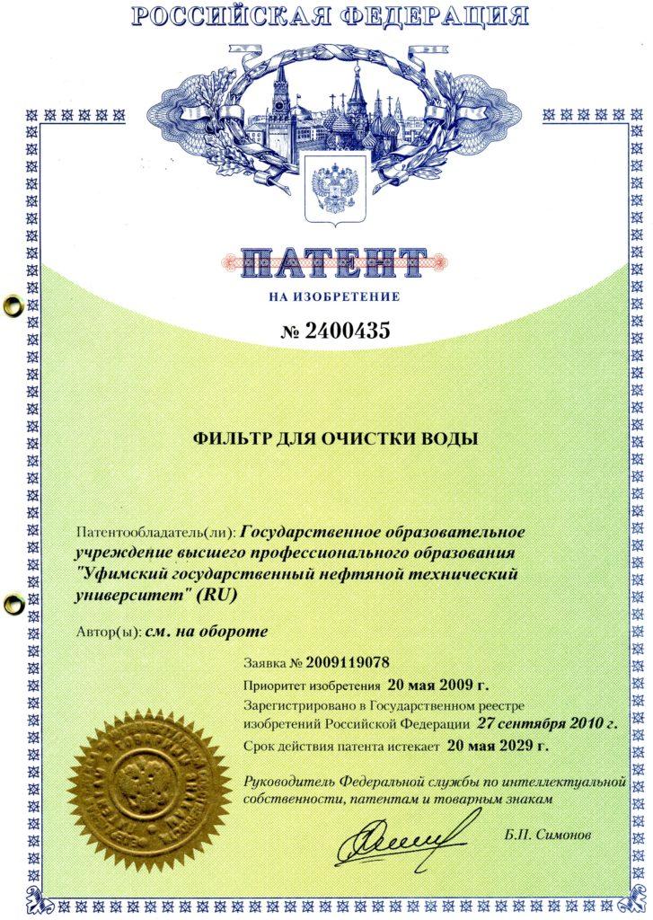 Патент № 2400435 на фильтр для очистки воды изображение