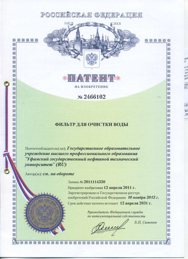 Патента № 2466102 на фильтр для очистки воды изображение