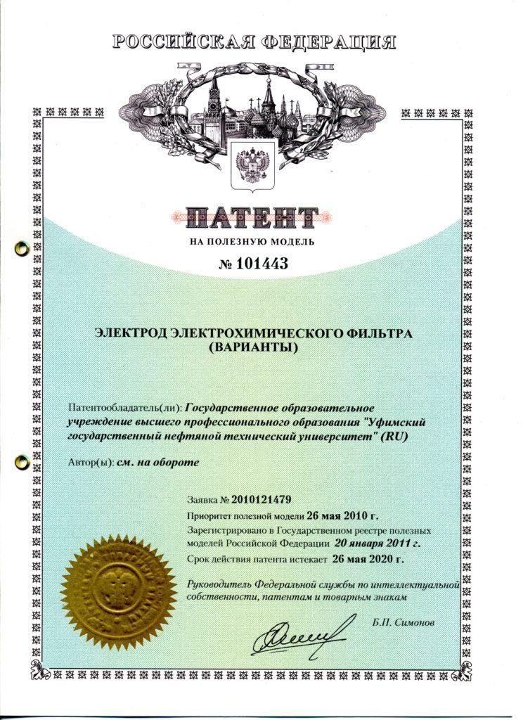 Патент на электрод электрохимического фильтра изображение