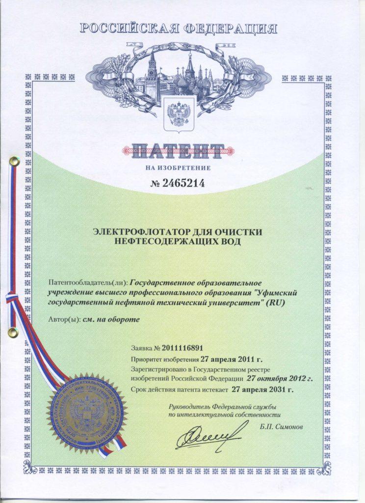 Патент на электрофлотатор для очистки нефтесодержащих вод изображение