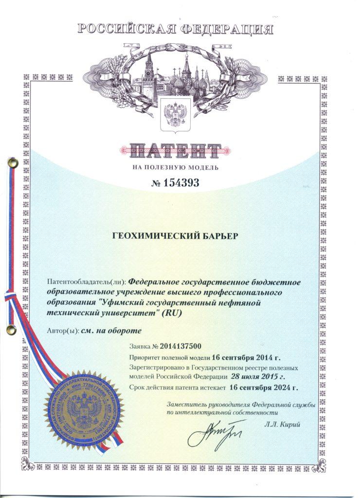 Патент на геохимический барьер изображение