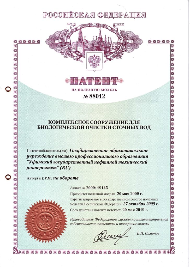 Патент на комплексное сооружение для биологической очистки сточных вод № 88012 изображение
