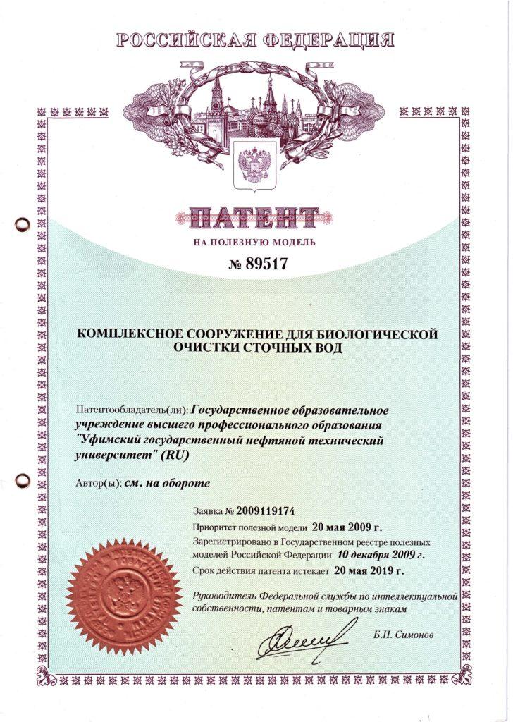 Патент на комплексное сооружение для биологической очистки сточных вод № 89517 изображение