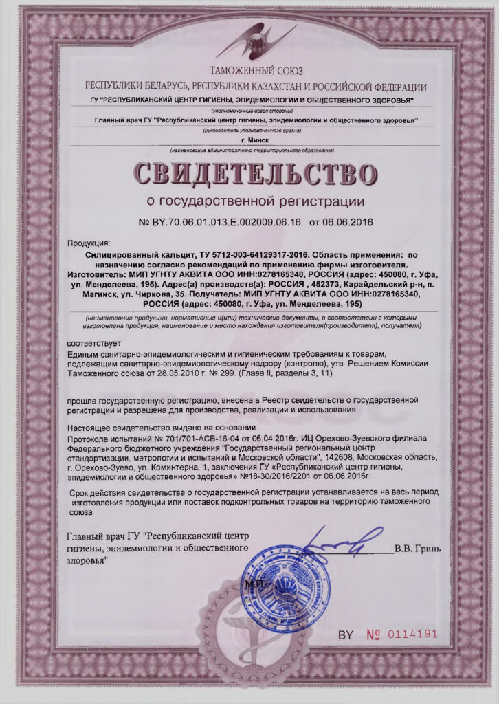 Свидетельство о государственной регистрации продукции - Силицированный кальцит изображение
