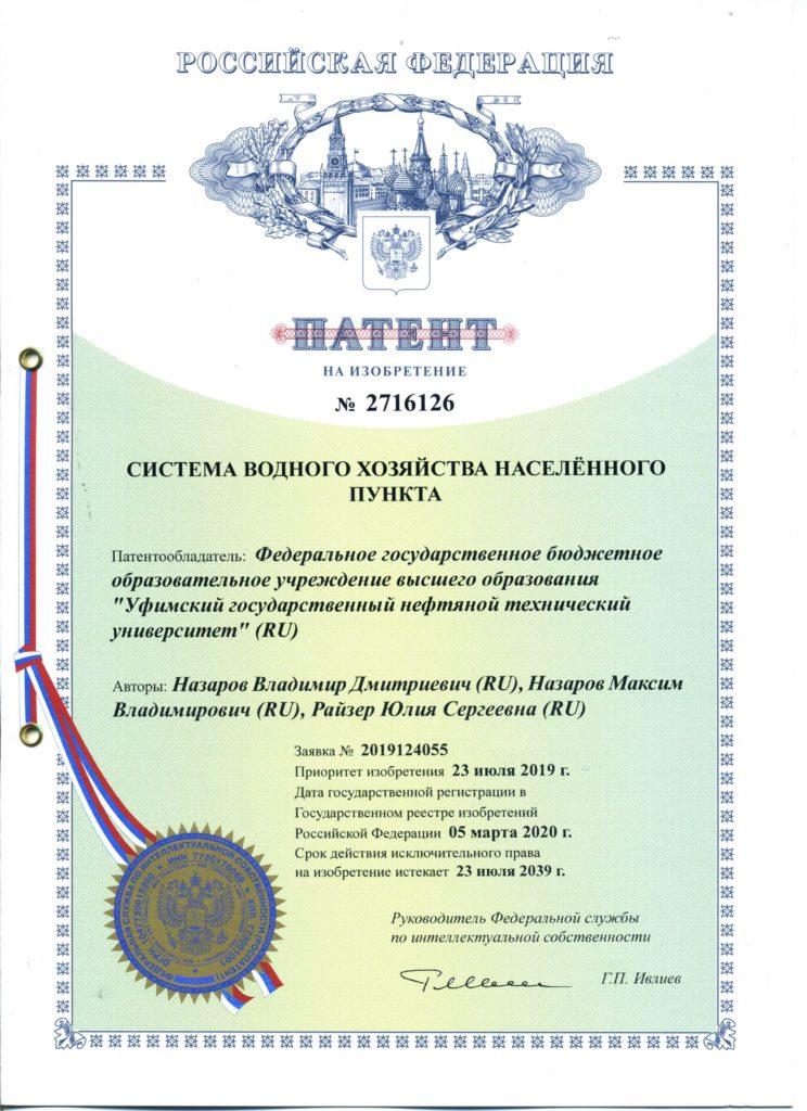 Патент на систему водного хозяйства населенного пункта изображение