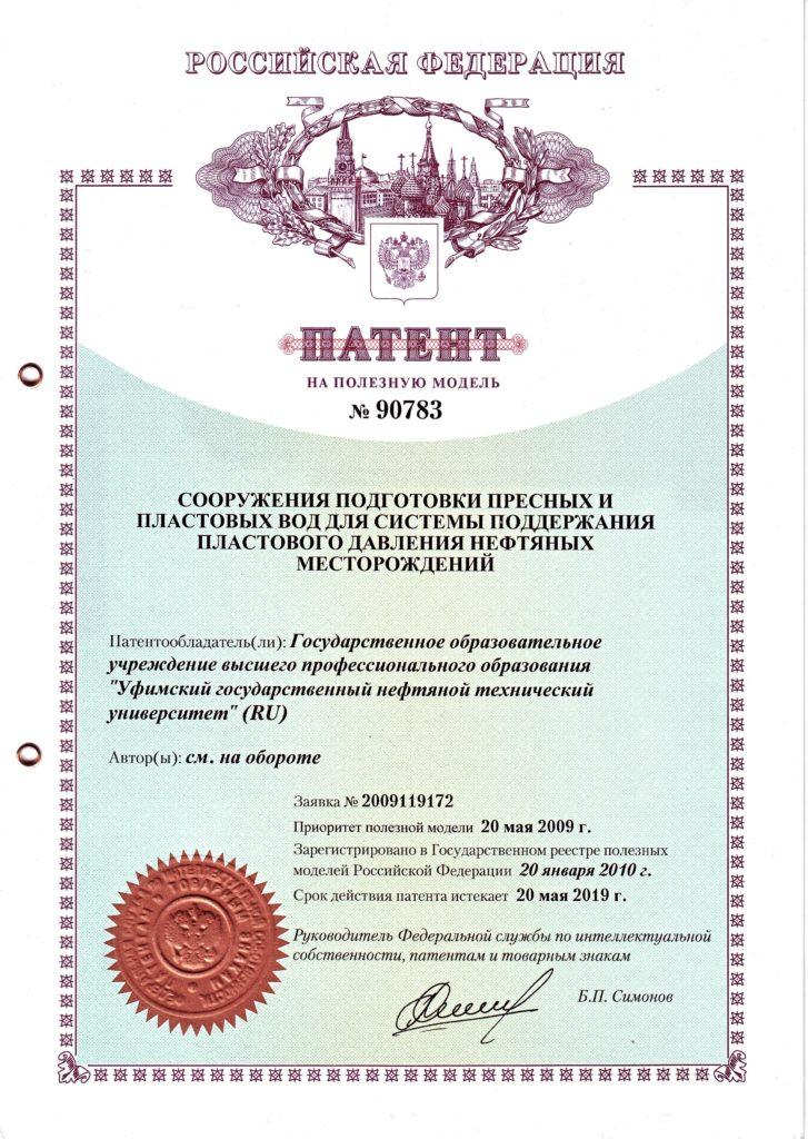 Патент на сооружение подготовки пресных и пластовых вод для системы поддержания пластового давления нефтяных месторождений изображение