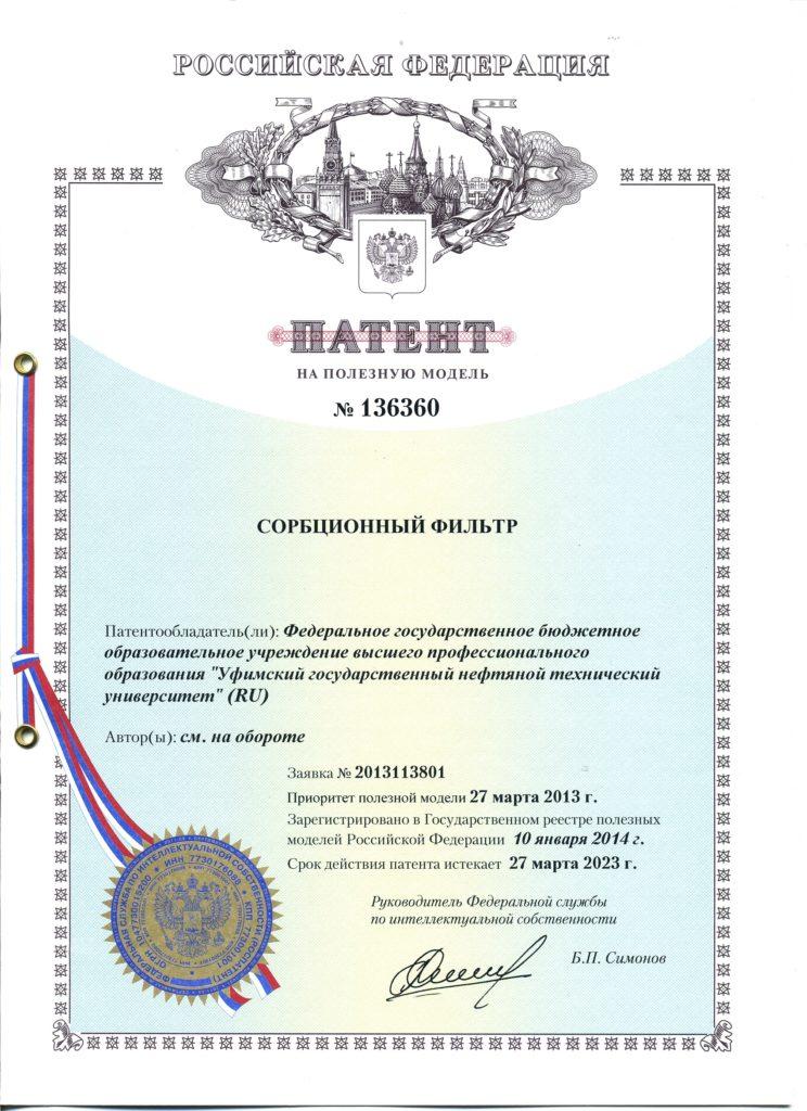 Патент на сорбционный фильтр № 136360 изображение