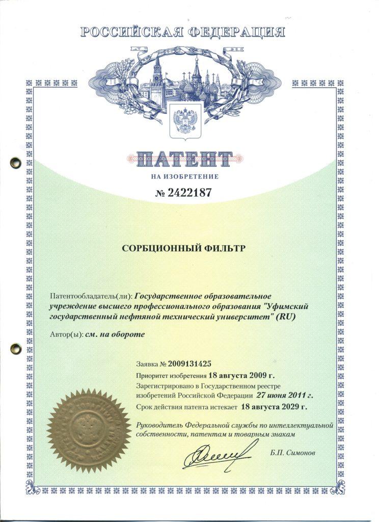 Патент на сорбционный фильтр № 2422187 изображение