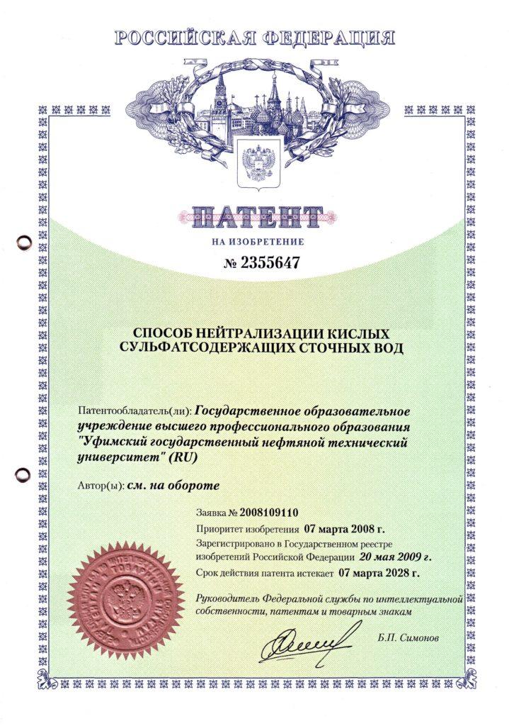 Патент на способ нейтрализации кислых сульфатосодержащих сточных вод изображение