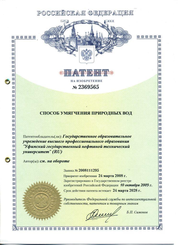 Патент на способ умягчения природных вод № 2369565 изображение