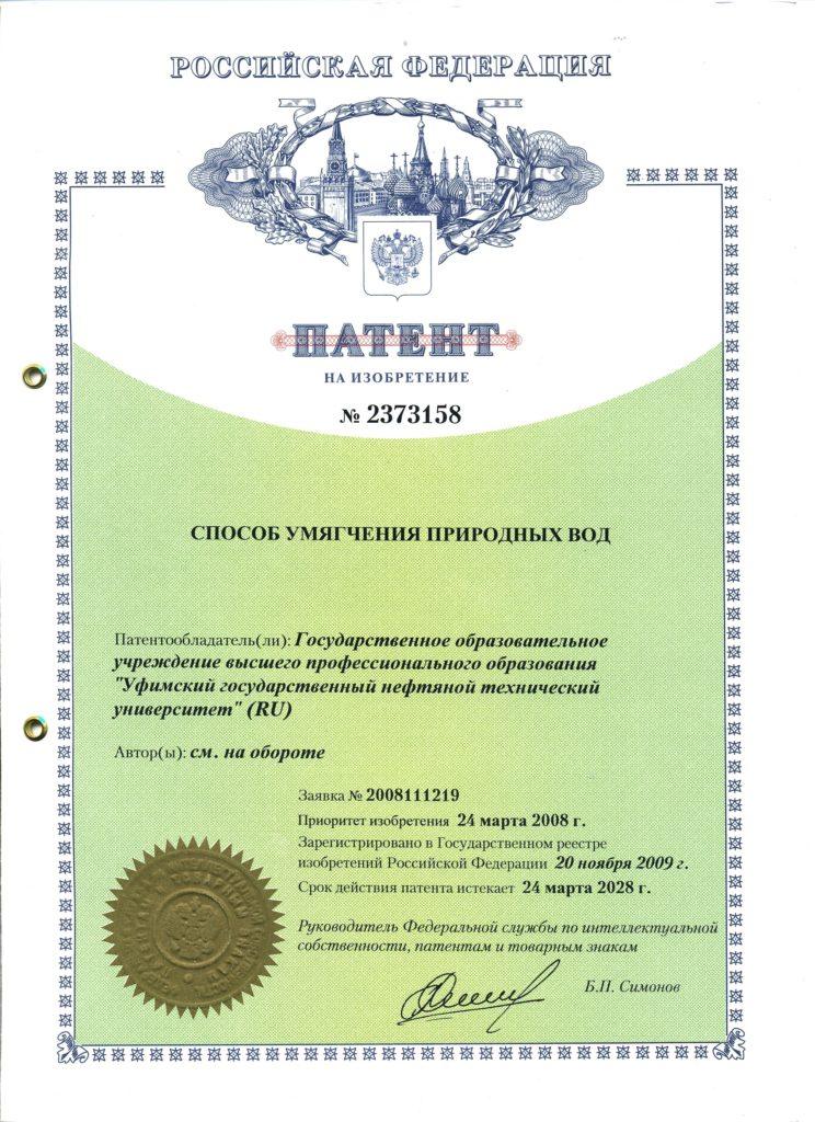 Патент на способ умягчения природных вод № 2373158 изображение