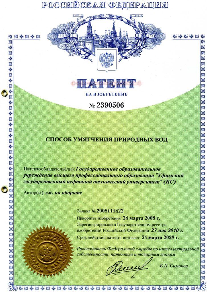 Патент на способ умягчения природных вод № 2390506 изображение
