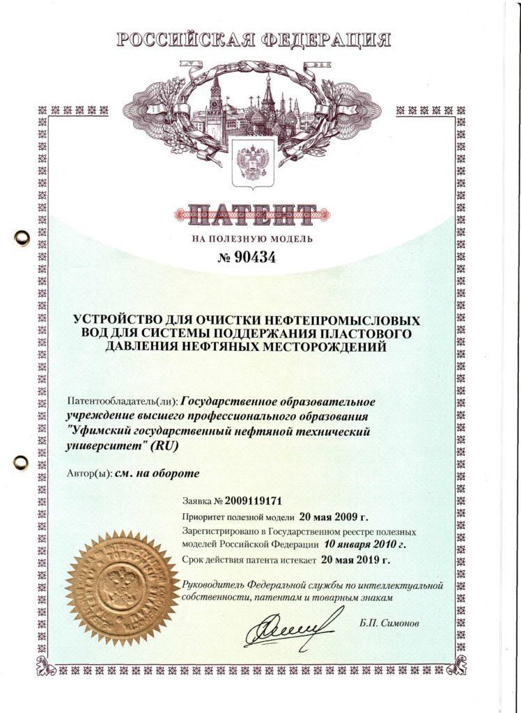 Патент на устройство для очистки нефтепромысловых вод для системы поддержания пластового давления нефтяных месторождений изображение