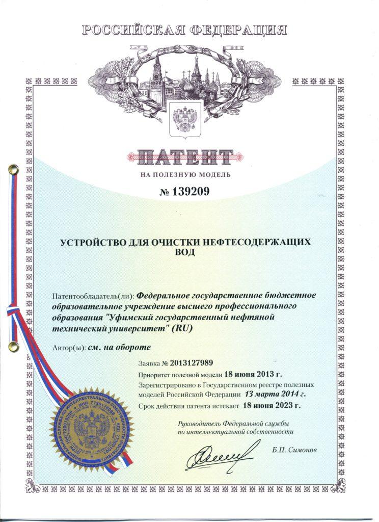 Патент на устройство для очистки нефтесодержащих вод № 139209 изображение