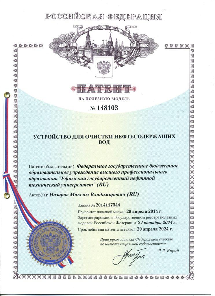 Патент на устройство для очистки нефтесодержащих вод № 148103 изображение