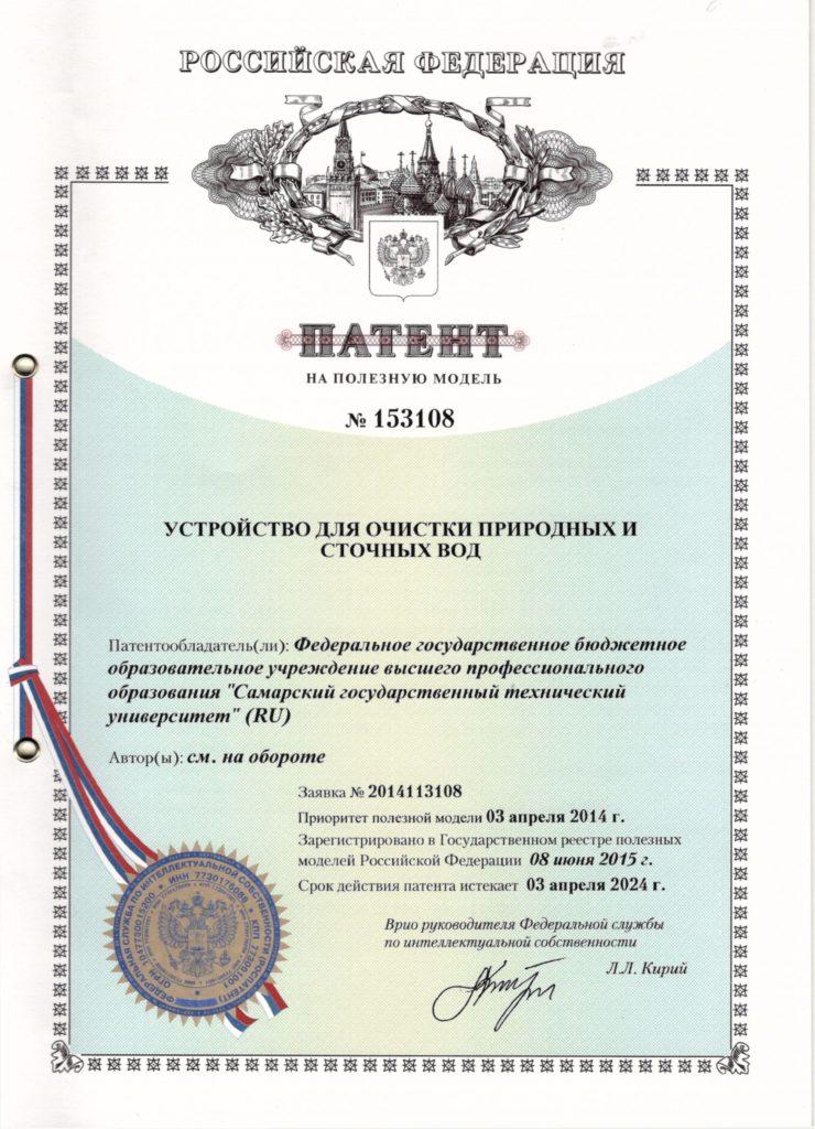 Патент на устройство для очистки природных и сточных вод изображение