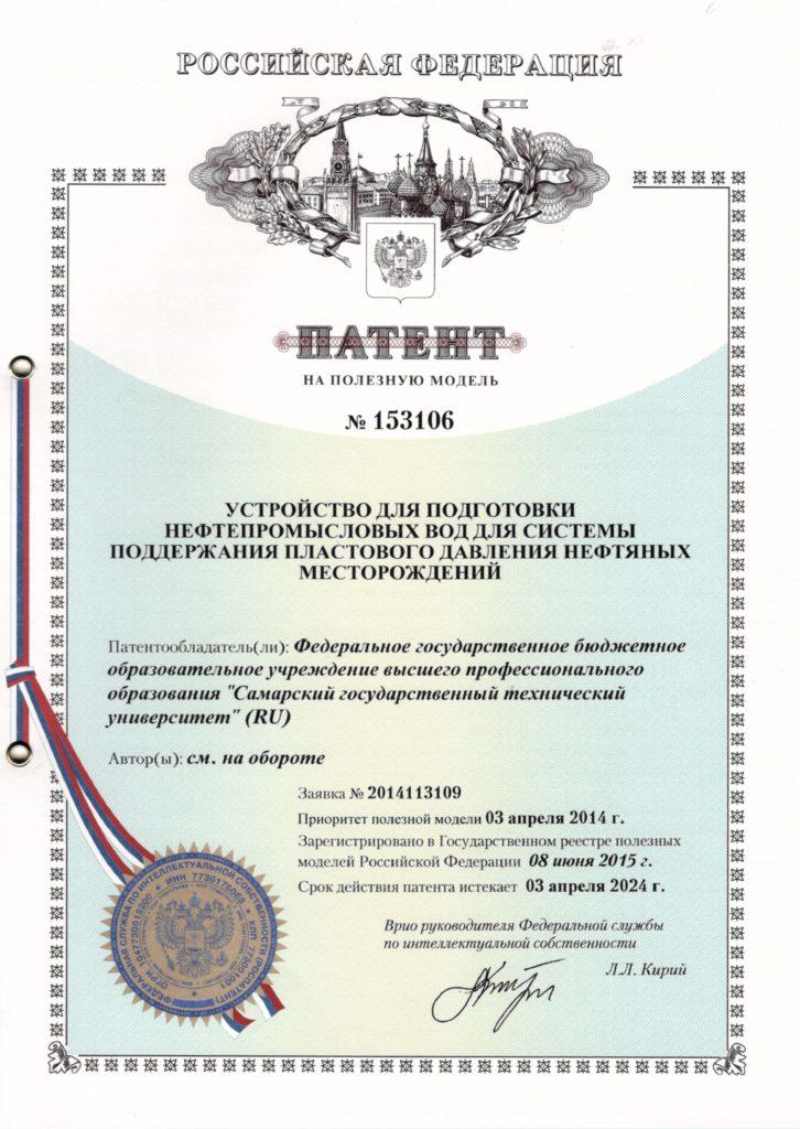 Патент на устройство для подготовки нефтепромысловых вод для системы поддержания пластового давления нефтяных месторождений изображение