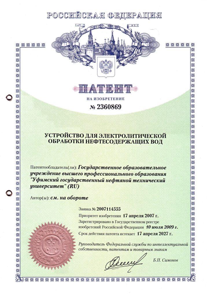 Патент на устройство для электролитической обработки нефтесодержащих вод изображение