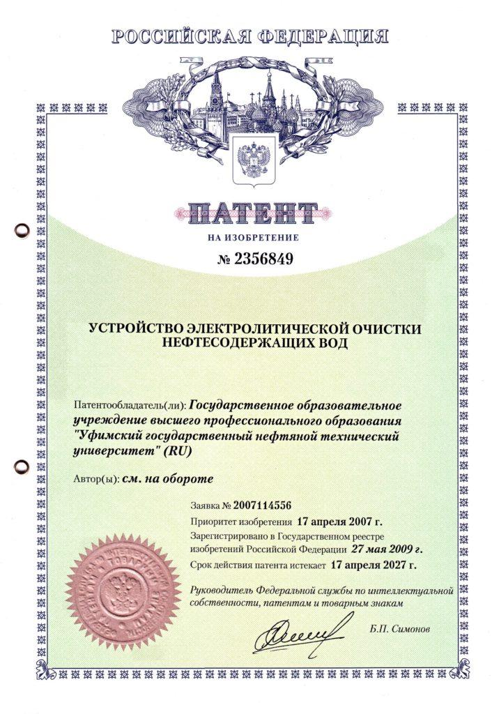 Патент на устройство электролитической очистки нефтесодержащих вод изображение