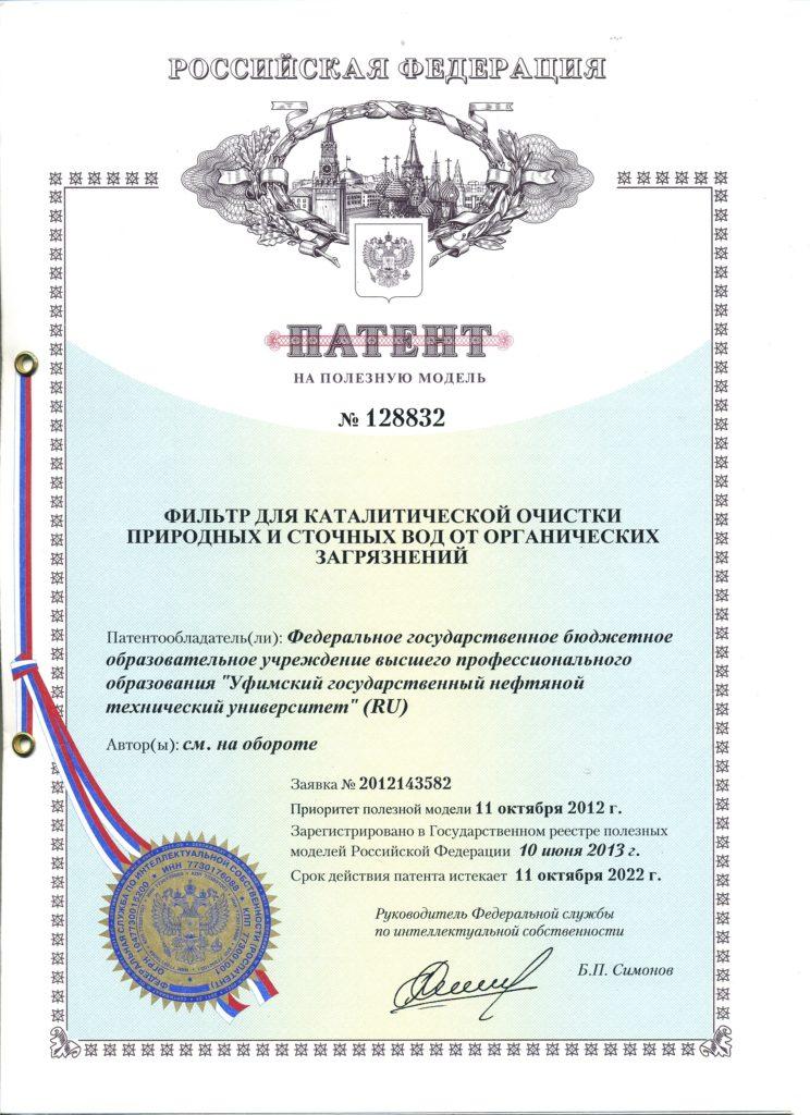Патент на фильтр для каталитической очистки природных и сточных вод от органических загрязнений № 128832 изображение