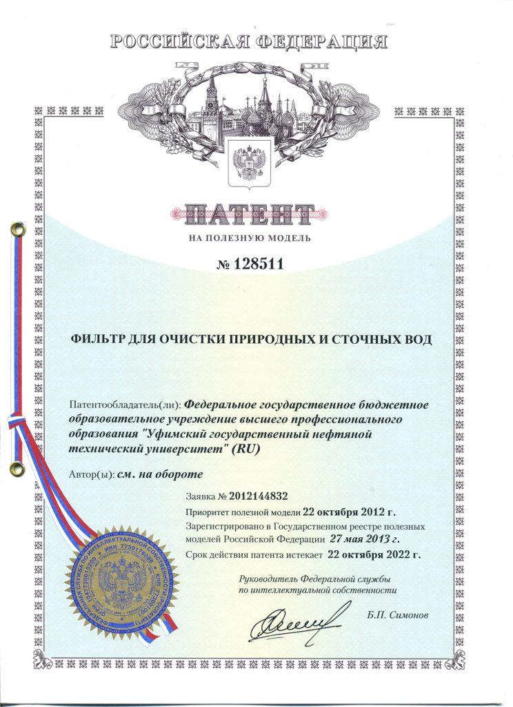 Патент на фильтр для очистки природных и сточных вод № 128511 изображение