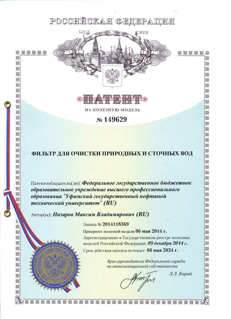 Патент на фильтр для очистки природных и сточных вод № 149629 изображение