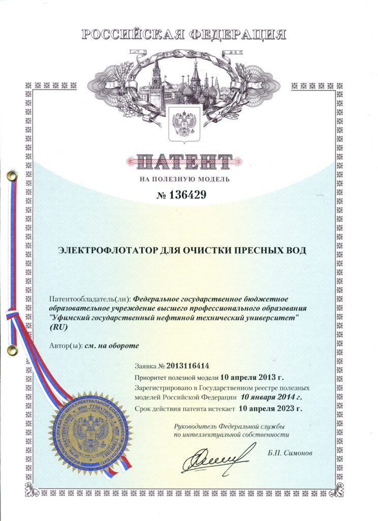 Патент на электрофлотатор для очистки пресных вод изображение